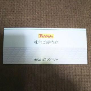 フレンドリー 株主優待券(レストラン/食事券)