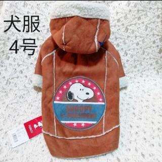 SNOOPY - 新品!犬服 スヌーピー ブルゾン 4号 ブラウン