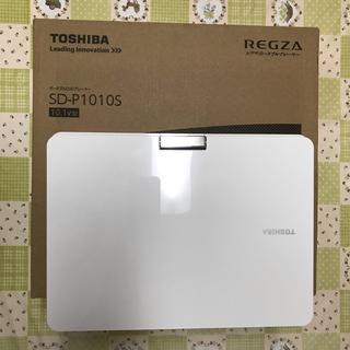 トウシバ(東芝)の東芝 REGZA ポータブルDVDプレーヤー SD-P1010S(DVDプレーヤー)