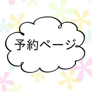 みっぽ☆様専用ページ(スクールシューズ/上履き)