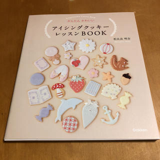 アイシングクッキーレッスンBOOK(趣味/スポーツ/実用)
