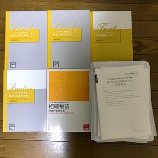タックシュッパン(TAC出版)の税理士 相続税 大原 簿記 財務諸表 経理 会計 (資格/検定)