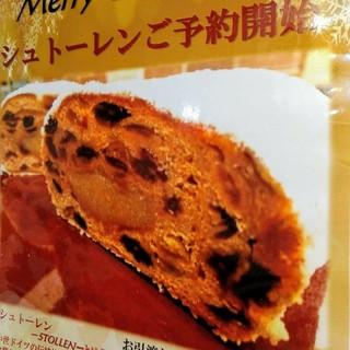 特別価格!パティシエ手ごねシュトーレン〜たっぷりドライフルーツ〜残数わずかです!(菓子/デザート)