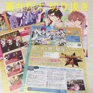 蒼井翔太 雑誌 切り抜き 乙女ゲーム シチュエーションCD(切り抜き)