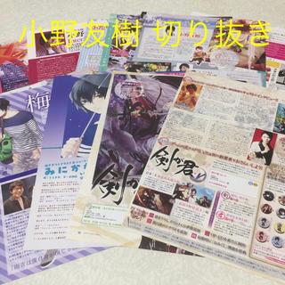 小野友樹 雑誌 切り抜き シチュエーションCD 乙女ゲーム(切り抜き)