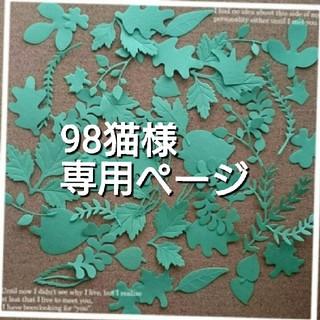 98猫様専用ページ☆おまかせmixリーフ50枚セット(各種パーツ)