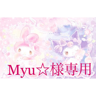 Myu☆様(各種パーツ)