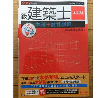 タックシュッパン(TAC出版)の1級建築士 学科+製図 解説本(資格/検定)