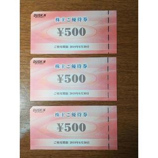 ダスキン株主優待券1500円(500円×3) 2019/6/30まで(レストラン/食事券)