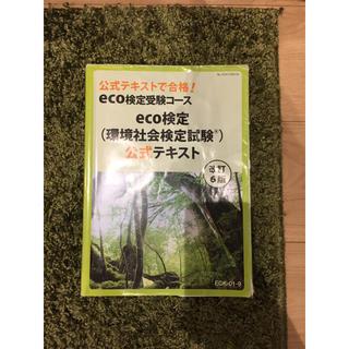 ニホンノウリツキョウカイ(日本能率協会)の[検定]eco検定 テキスト(資格/検定)