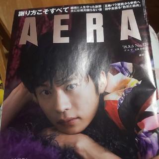 アサヒシンブンシュッパン(朝日新聞出版)のAERA 18#8#6表紙田中圭(アート/エンタメ/ホビー)