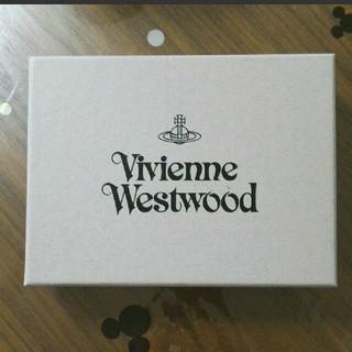 ヴィヴィアンウエストウッド(Vivienne Westwood)のVivienne Westwood 空箱(その他)