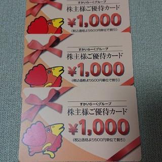 すかいらーく 株主優待券 3000円(レストラン/食事券)
