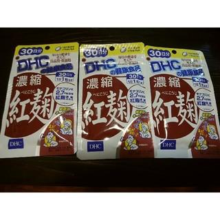 ディーエイチシー(DHC)のDHC 濃縮紅麹 30日分 3袋セット(その他)