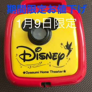 ディズニー(Disney)のディズニー おやすみホームシアター(オルゴールメリー/モービル)