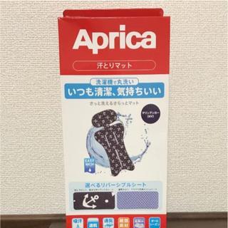 アップリカ(Aprica)の新品★Aprica アップリカ さっと洗える さらっとマット(その他)