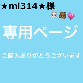 ★mi314★様専用ページ 女の子130 男の子130 2点(その他)