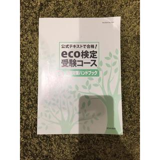 ニホンノウリツキョウカイ(日本能率協会)の[検定]eco検定 (資格/検定)