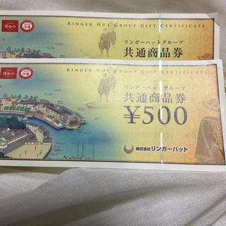 リンガーハット(リンガーハット)のYYY様専用 2000円分(レストラン/食事券)