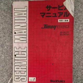 ジムニー サービスマニュアル  JA11 JA12 JA22(カタログ/マニュアル)