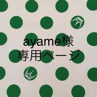 緑 爪やすり&ペットボトルホルダー(日用品/生活雑貨)
