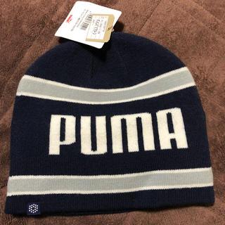 プーマ(PUMA)の【新品・未使用】プーマ ニット帽  (ニット帽/ビーニー)