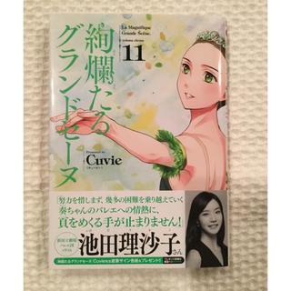 アキタショテン(秋田書店)の絢爛たるグランドセーヌ 11巻 Cuvie 村山久美子(少女漫画)