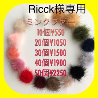 Ricck様専用(各種パーツ)
