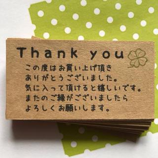 72枚★サンキューカード手書き風✩クローバー✩(カード/レター/ラッピング)