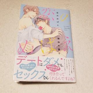 BL  陸裕千景子/恋のめばえ(BL)