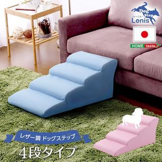 日本製ドッグステップPVCレザー、犬用階段4段タイプ(その他)
