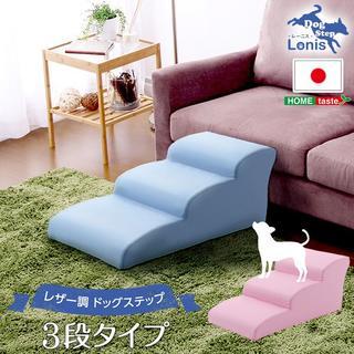 日本製ドッグステップPVCレザー、犬用階段3段タイプ(その他)