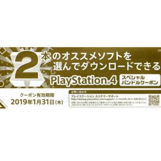 PlayStation4 - PS4 クーポンコード