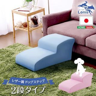 日本製ドッグステップPVCレザー、犬用階段2段タイプ(その他)