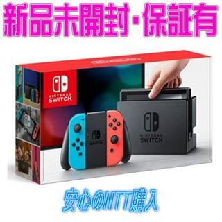 任天堂 - 新品未開封 任天堂 スイッチ Nintendo Switch 本体B&R