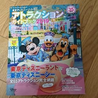 東京ディズニーリゾート アトラクション+ショー&パレードガイドブック 2019…(地図/旅行ガイド)