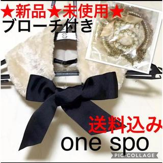 ワンスポ(one spo)の新品 one spo ワンスポ ファー&ブラックリボン付け襟 No,5ブローチ(つけ襟)