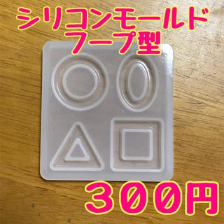 【フープ型*300円!】シリコンモールド(各種パーツ)
