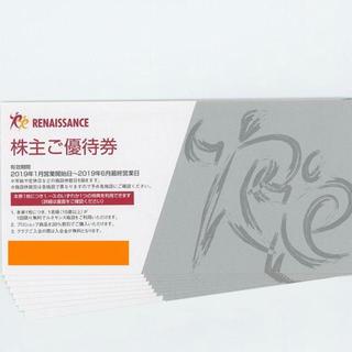 【最新】ルネサンス株主優待券 8枚セット ☆送料無料(フィットネスクラブ)
