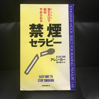 禁煙セラピー (アレン.カー)(健康/医学)