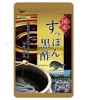 国産 すっぽん黒酢 (約3ヶ月分/90粒) 国産すっぽんと鹿児島県(その他)