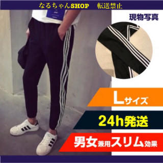 スキニージャージ  ラインパンツ ジョガーパンツ スウェットパンツ(その他)