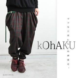 kOhAKU モードチェックギャザーパンツ(サルエルパンツ)
