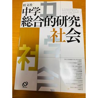 オウブンシャ(旺文社)の中学総合的研究社会(参考書)