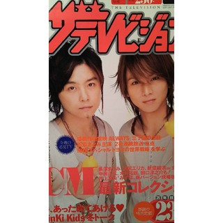 KinKi Kids掲載雑誌【週刊ザ・テレビジョン2006年No.48】(アイドルグッズ)
