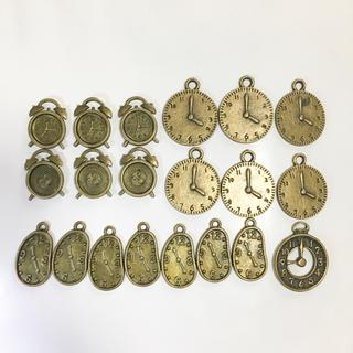 時計4種類チャーム 20個セット(各種パーツ)