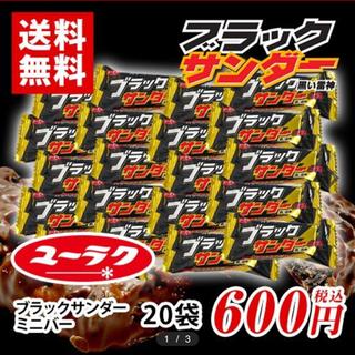 ブラックサンダー ミニ 20個入り(菓子/デザート)