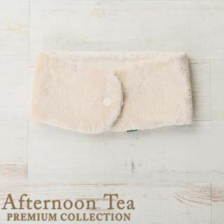 アフタヌーンティー(AfternoonTea)のAfternoon Tea PREMIUM ネックウォーマー アフタヌーンティー(ネックウォーマー)