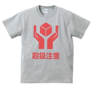 おもしろ Tシャツ グレー 439(Tシャツ/カットソー(半袖/袖なし))