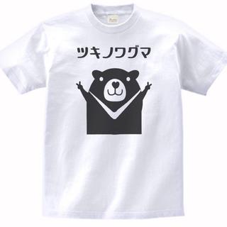 おもしろ Tシャツ 白 323(Tシャツ/カットソー(半袖/袖なし))